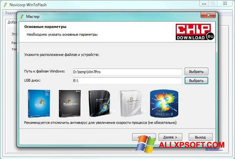 Ekran görüntüsü WinToFlash Windows XP